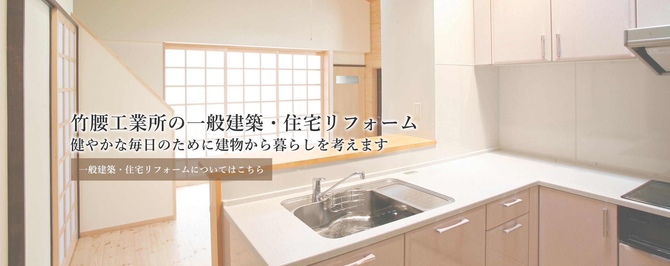 竹腰工業所の一般住宅・住宅リフォーム