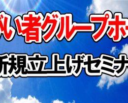 2月26日 障がい者グループホームセミナー