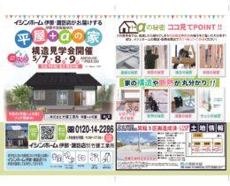 【平屋+αの家】構造見学会開催