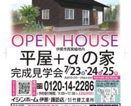 【平屋+αの家】完成見学会開催